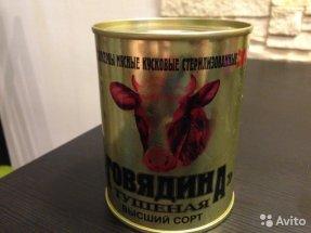 Белорусская тушенка, Говядина