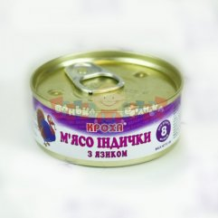 Пюре Кроха мясо индейки с