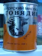 *Говядина тушеная ЗАО Орский